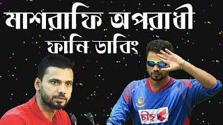 নির্বাচনে বস মাশরাফি !! New Bangla Funny Dubbing Video | Prank Master