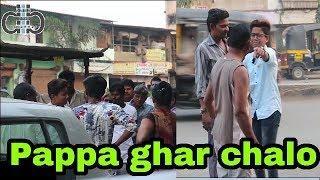 Papa Ghar Chalo Prank | Ft. Vj Pawan Singh | Prank In India | Dude Its Bakchodi |