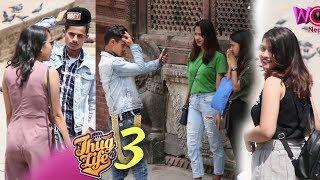 Nepali Prank - Thuglife #3 I रामधुलाई हान्छु ??? Wow Nepal