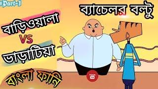 বাড়িওয়ালা VS ভাড়াটিয়া | Bangla Funny Cartoon Jokes 2018 | বল্টু এখন ব্যাচেলর Jokes | FT Focus Tube