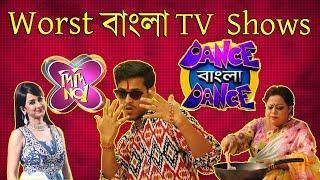 Worst Bengali TV Shows|E Kemon TV Shows Ep01|Bangla New Funny Video 2018|The Bong Guy
