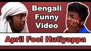 April Fool Hutiyappa || Bengali Funny Video || 2018 || SUBHO