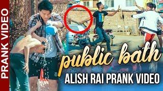 Alish Rai Prank video   PUBLIC BATH   New Nepali prank video   Bath in Public Place