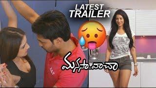 Manasa Vaacha New Trailer | Karishma | Latest Telugu Trailers - Telugu Tonic