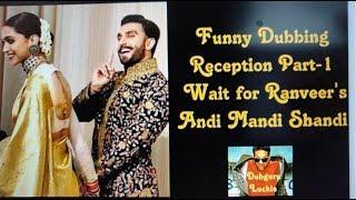 FUNNY DUBBING DEEPIKA RANVEER RECEPTION PART 1 | ft. Salman SRK & Many more