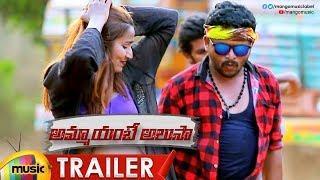 2019 Latest Telugu Movie Trailers | Ammayante Alusa Movie Trailer | Swathi Naidu | Mango Music