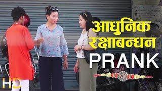 Adhunik Rakshyabandhan Prank | Urlabari Prank Minister | 2075/2018 New Nepali Prank