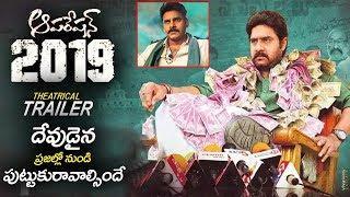 Srikanth's Operation 2019 Theatrical Trailer   Latest Telugu Movie Trailers    Filmylooks