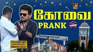Kovai Prank | Fun Panrom | Black Sheep