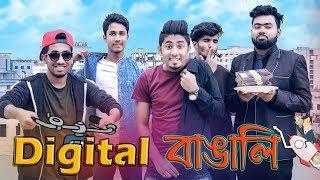 ডিজিটাল বাঙালি || Digital Bangali || Bangla Funny Video 2019 || Zan Zamin