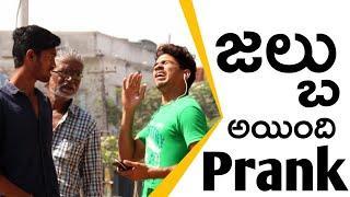 Cold Prank | jalubu aindhi | prank in telugu | Funny Prank | jalubu season | Prank in india