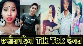 छत्तीसगढ़िया Tik Tok full funny videos | Chhattisgarhi Tik Tok full कामेडी Song