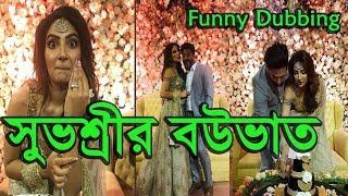 ???????????? Raj subhassree'r Bouvat | Funny Bangla Dubbing Video 2018 ????????????