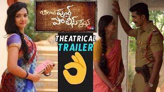 Bilalpur Police Station Theatrical Trailer   Latest Telugu Movie Trailers   Daily Culture