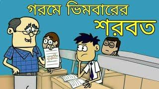Bimber Er Sorbot Bangla New Jokes | Bangla Cartoon | Super Special Bangla Funny Jokes 2018