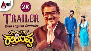 Chemistry Of Kariyappa | Kannada New 2K Trailer | Chandan Achar | Sanjana | Tabala Nani | Kumaar