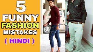 5 Funny Fashion Mistakes | Hindi | Worst Fashion Mistake Which You Make