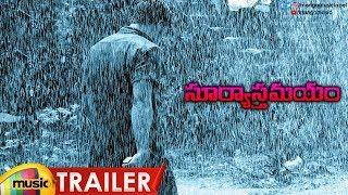 Latest Telugu Movie Trailers | Suryasthamayam Movie Trailer | Bandi Saroj Kumar | Mango Music