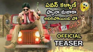 Kalyan Fan Of Pawan Kalyan Official Teaser || Latest Telugu Movie Trailers 2018 || Tollywood Book