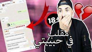 PRANK ON MY GIRLFRIEND ❤️???? | مقلب خطير لصديقتي