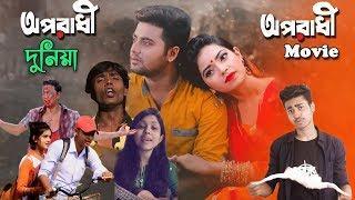 Oporadhi ( অপরাধী ) Everywhere | Bangla Funny video 2018 | Arman Alif | Bitik BaaZ