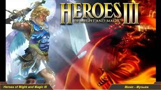 Heroes of Might and Magic III ???? Music - Музыка ???? Soundtracks ???? #16