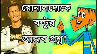 রোনালদোকে বল্টুর আজব প্রশ্ন????????Bangla New Funny Jokes।।Ronaldo ke Boltur Ajob Prosno।।Comedy Buz