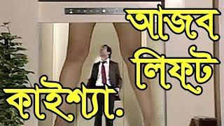 AJOB LIFT | KAISHYA| FUNNY BANGLA DUBBING VIDEO | 2018| 3 idiots fun