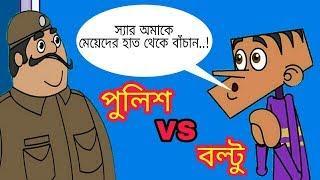 Bangla Funny Jokes | Bangla Cartoon Funny Video 2018 | Bangla Funny Dubbing Jokes | Bangla Cartoon