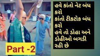 Tiktok Gujarati |funny video | Tiktok funny Gujarati video