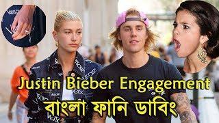 Justin Bieber Engagement | Funny Bangla dubbing | Best Bangla Dub