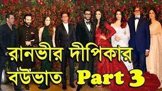 Ranveer Deepika Reception রানভীর দীপিকার বউভাত Bangla funny Dubbing Part 3