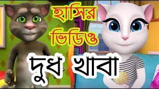 Tom And Angela Bangla New Funny Video_Talking Tom Bangla Funny Video 2018_EP 87_Bangla Talking Tom