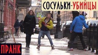Неадекватный Паникёр / Сосульки - Убийцы Пранк   Boris Pranks