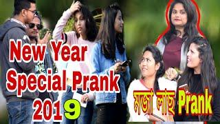 New Year Special Prank 2019||Prank on Cute Girl || Guwahati prank star