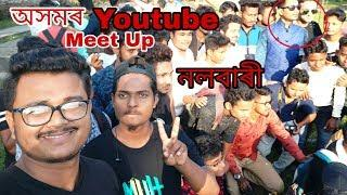 All Assam Youtube Reunion|  Heavy Channel Heavy Kotha|Guwahati Prank Star