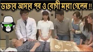 BANGLA FUN COMEDY | KAISHYA DOCTOR | BANGLA FUNNY DUBBING 2018