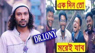 New Bangla Funny Video | Pray Namaz | New Video 2018 | Dr Lony Bangla Fun