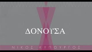 Νίκος Κυπουργός - Δονούσα (The Greek Soundtracks: Music on Stage)