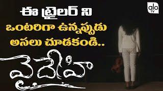 Vaidehi Movie Trailer | Telugu Horror Movies | Latest Telugu Movie Trailers 2019 #Tollywood | ALO TV