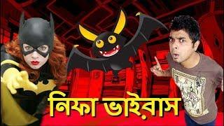 "Happy To Disturb ???????????? "" নিফা ভাইরাস - Nifa - Batman "" 