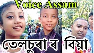 Telsura r Biya || Assamese comedy video || Assamese funny video
