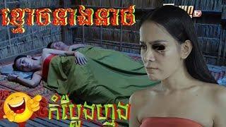 Kmoch neang nat full Movie - kompleng mong Funny Town full HDTV