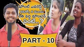 Hyderabad Girls And Boys Open Talk | Funny Answers | Public Talk With Pradeep Devasari | Part - 10