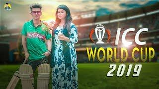 ICC WORLD CUP || আইসিসি ওয়ার্ল্ড কাপ 2019 || Bangla funny video || Hridoy Ahmad Shanto