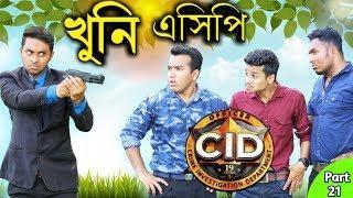 দেশী CID বাংলা PART 21 | Killer ACP | Comedy Video Online | Bangla Funny Video New 2019