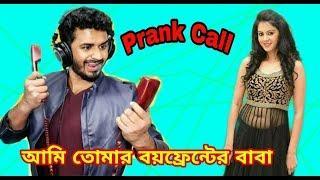 আমি তোমর বয় ফ্রেন্টের বাবা  | Rj farhan's Prank Call | Radio Prank Call